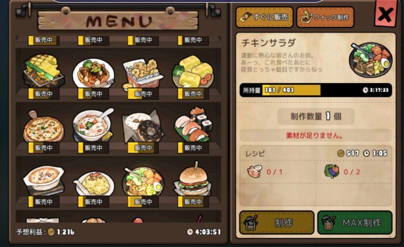 勇者の飯_料理レシピ